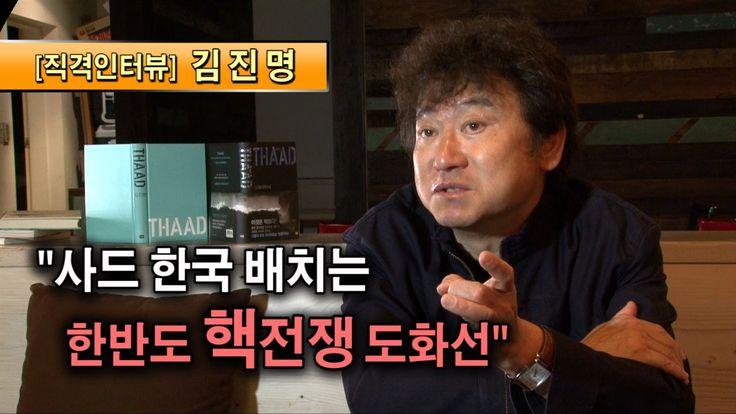 """[직격인터뷰] 김진명 """"사드 한국 배치는 한반도 핵전쟁 도화선"""""""