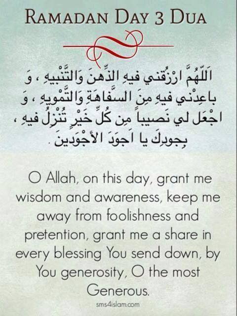 Ramadan Day 3 Dua