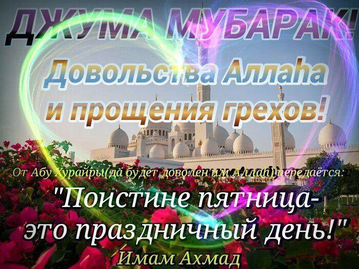 Kartinki So Smyslom K Dzhuma Mubarak 31 Foto Pravdivye Citaty