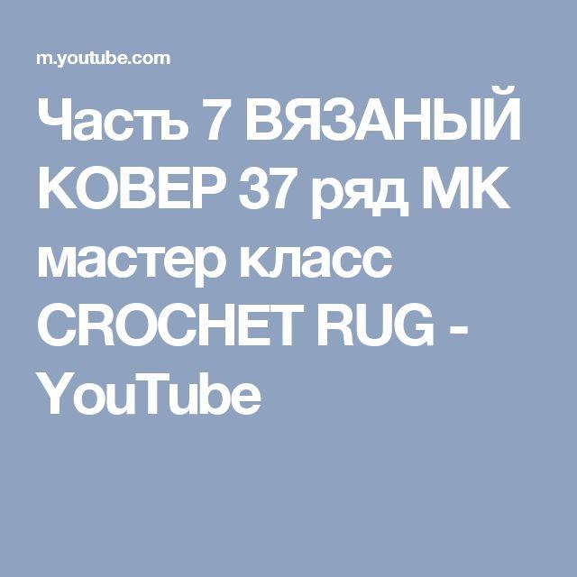 Часть 7 ВЯЗАНЫЙ КОВЕР  37 ряд МК мастер класс CROCHET RUG - YouTube