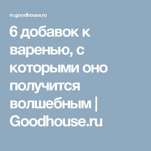 6 добавок к варенью, с которыми оно получится волшебным | Goodhouse.ru
