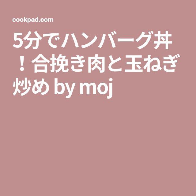 5分でハンバーグ丼!合挽き肉と玉ねぎ炒め by moj