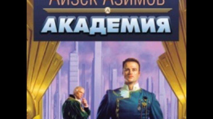 Айзек Азимов Академия 01 Основание