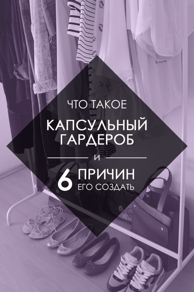 Капсульный гардероб: что это и 6 причин его создать на www.wearnissage.com / capsule wardrobe and minimalist approach to personal style on www.wearnissage.com #style #capsulewardrobe #minimalism #outfits #капсульныйгардероб #стиль #минимализм