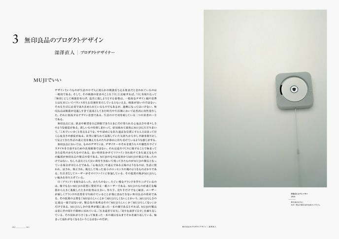 書籍『MUJI』 | WORKS | HARA DESIGN INSTITUTE