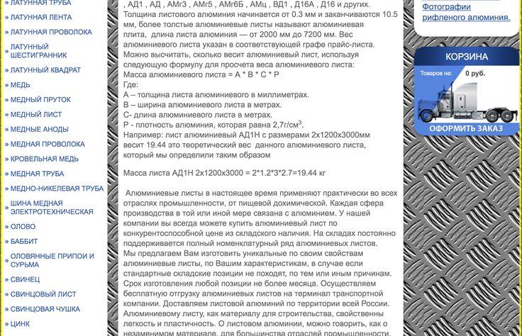 Описание и свойства алюминиевых листов и соответствующих стандартов производства ГОСТ и ТУ. http://al-metall.ru/opisanie-i-svoystva-alyuminievyh-li