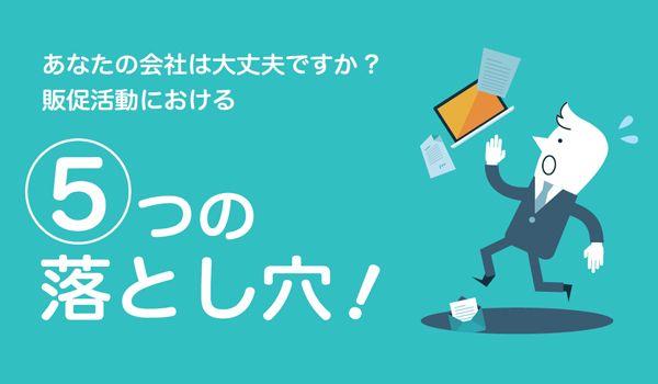 【ホワイトペーパー】販促活動における5つの落とし穴   株式会社SPinno