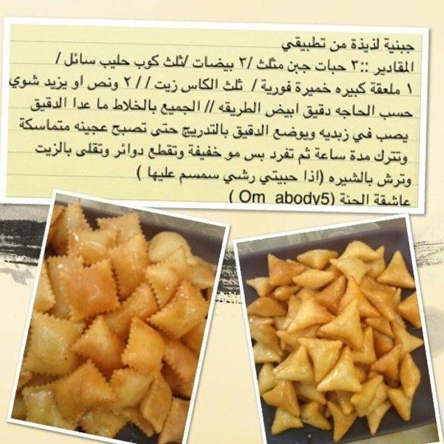 Instagram Photo By ج ـن ـوبيهہ Jun 13 2014 At 11 49am Utc Food Recipies Food Recipes