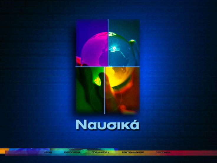 "by Argiro Stavrakou, year 1998, ""Nafsika"" school program and software, Welcome page."