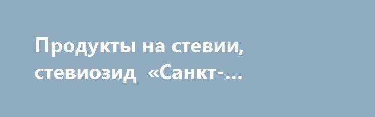 Продукты на стевии, стевиозид «Санкт-Петербург RU» http://www.pogruzimvse.ru/doska2/?adv_id=9079 Магазины в Санкт-Петербурге Стевия: диетические, диабетические и безглютеновые продукты. Мармелад, зефир, шоколад, пастила, амарантовые подушечки с шоколадной и сливочной начинкой, амарантовое печенье  (кунжутное, творожное, пряное с корицей, шоколадное), песочное и овсяное со стевией. Доставка по всей России.