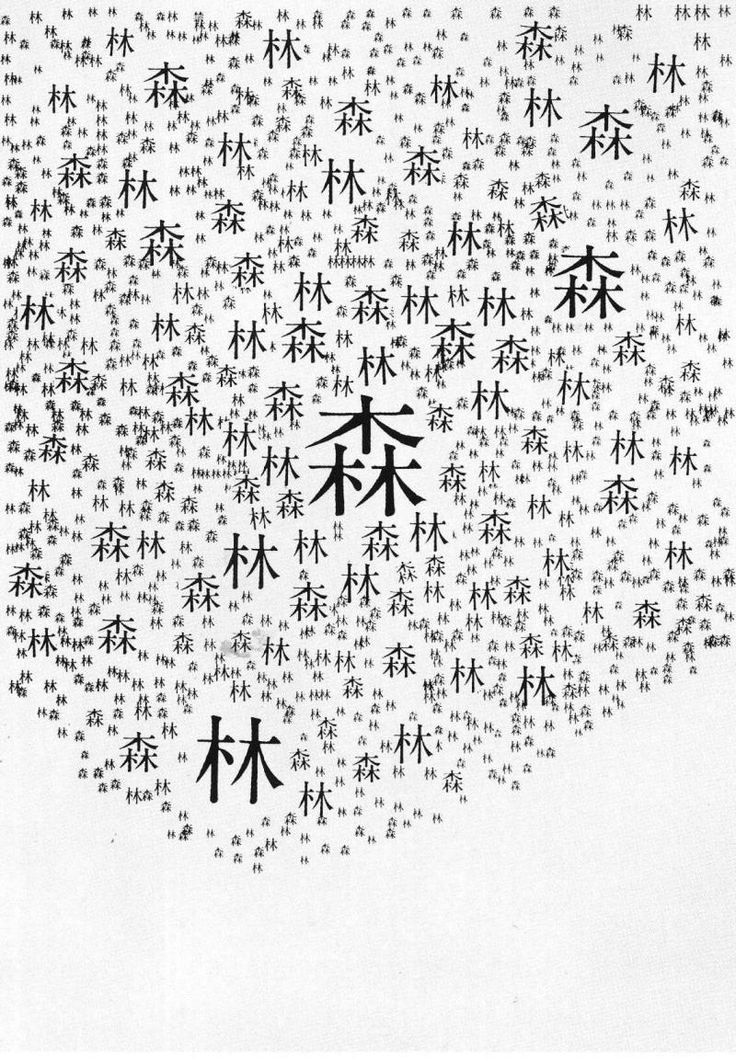 JAPAN:  Ryuichi Yamashiro (b.1920), poster for tree planting exercise represented by only two kanji, 'forest' and 'grove'. 1954. The tree-planting poster by this Japanese designer demonstrates just how successfully national traditions can be maintained while incorporating international influences, as Eastern calligraphy and spatial concerns unite with a Western communications concept .