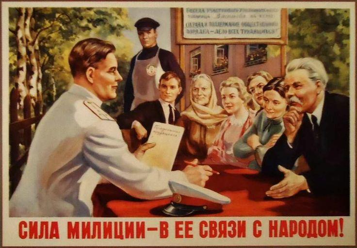 Советские плакаты о милиции_5