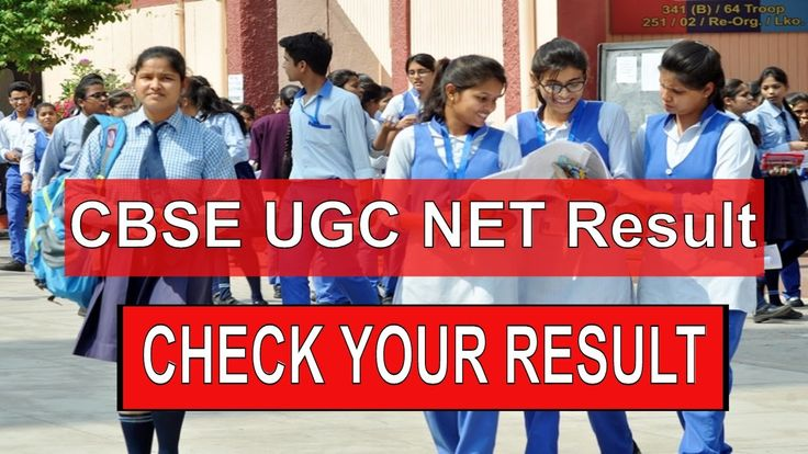 CBSE UGC NET Results 2017: How To Check Result | Steps to download cbsenet.nic.in result 2017