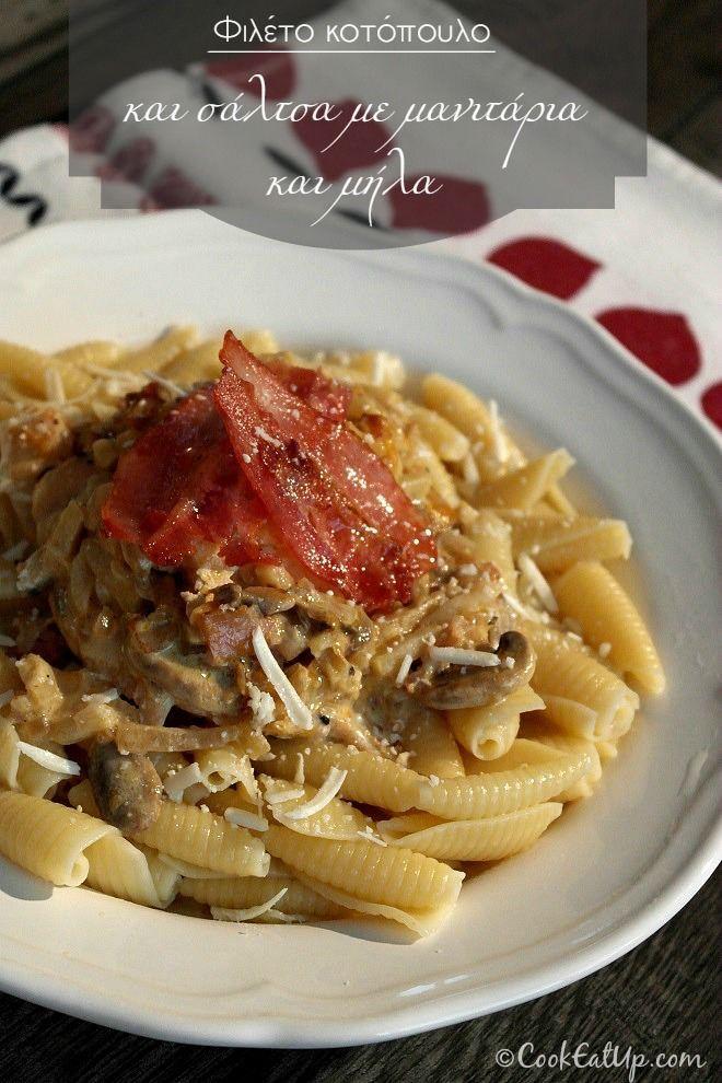 Συνταγή: Φιλέτο κοτόπουλο και σάλτσα με μανιτάρια και μήλα ⋆ CookEatUp