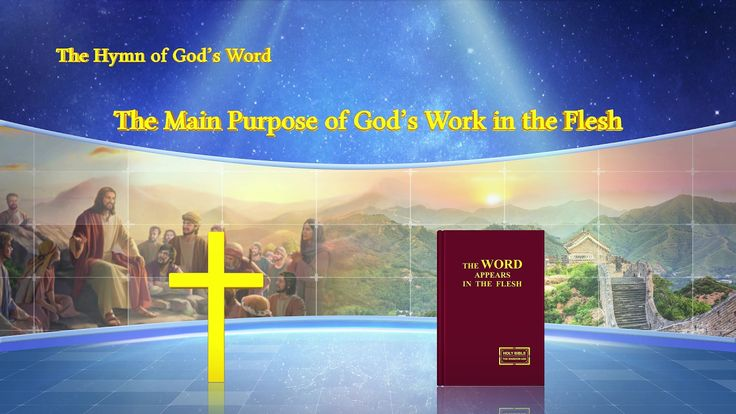 """The Hymn of God's Word """"The Main Purpose of God's Work in the Flesh""""   T..."""