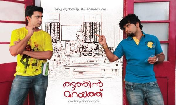 Thattathin Marayathu! Nivin Pauly and Aju Varghese