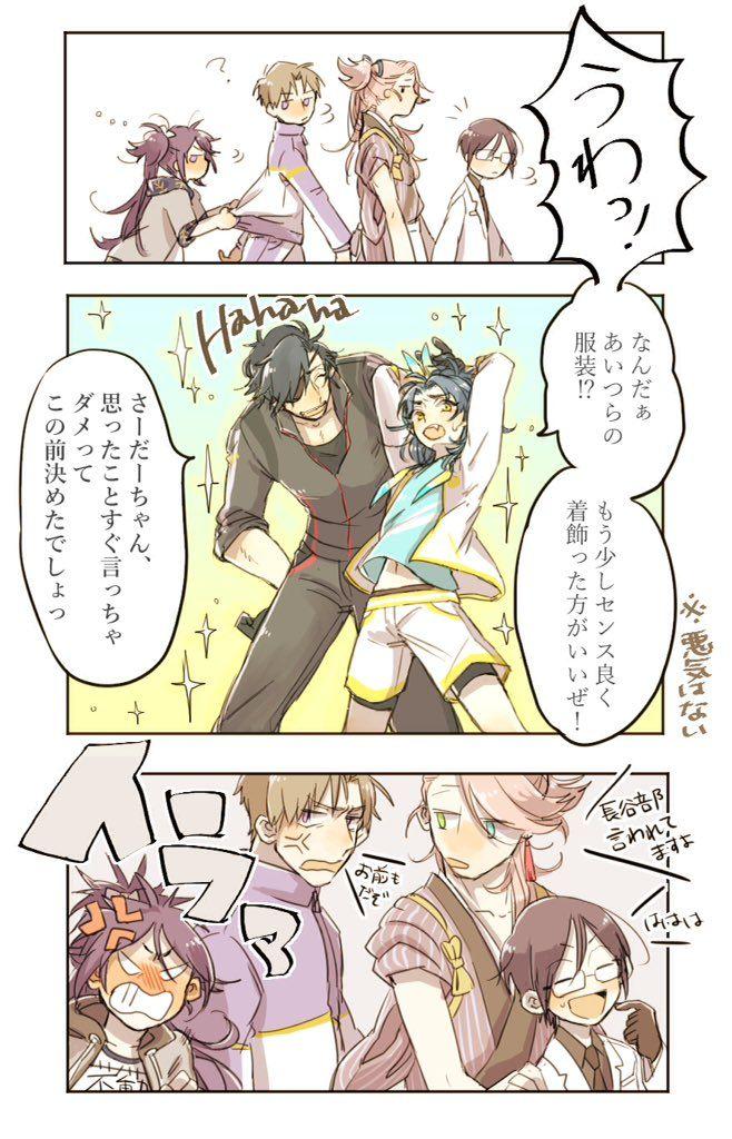 とうろぐ-刀剣乱舞漫画ログ - 貞ちゃん的にきっと織田組の服装はアウト
