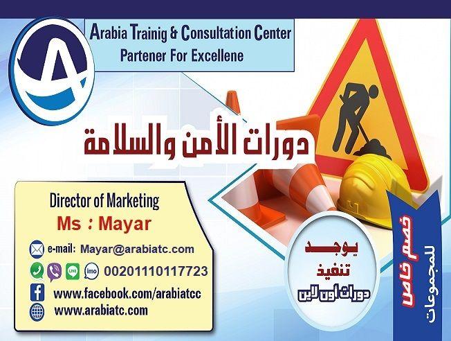 يتشرف مركز ارابيا للتدريب بتقديم اقوى البرامج التدريبية في مجال الامن والسلامة موقعنا الالكتروني Www Arabiatc Com مدونة بلوجر Training Center Merna Marketing