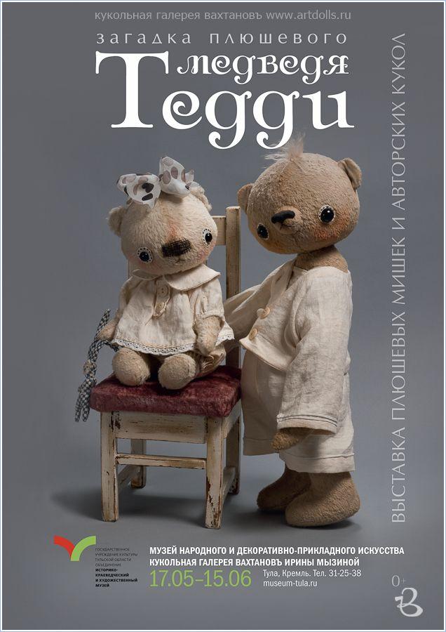 «Загадка плюшевого медведя Тедди» С 17 мая по 15 июня 2014г МУЗЕЙ НАРОДНОГО И ДЕКОРАТИВНОГО ИСКУССТВА по адресу: Тула, Кремль. — здесь: Г. Тула, Кремль