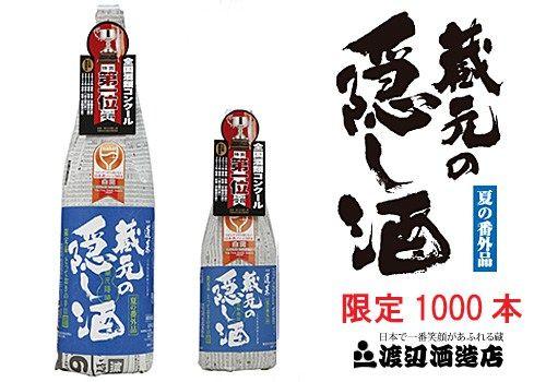 日本酒通におなじみの渡辺酒造・ 蔵元の隠し酒・夏の番外品、限定1000本発売