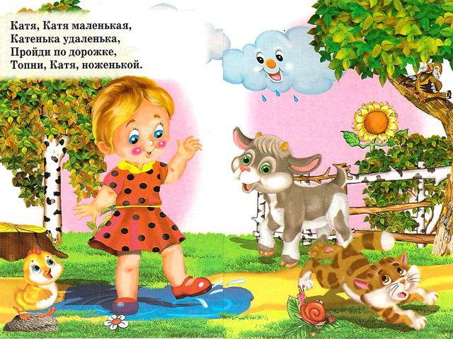 Стихотворение о девочке Кате. Катя,Катя маленькая, Катенька удаленькая, Пройди по дорожке, Топни ,Катя,ноженькой