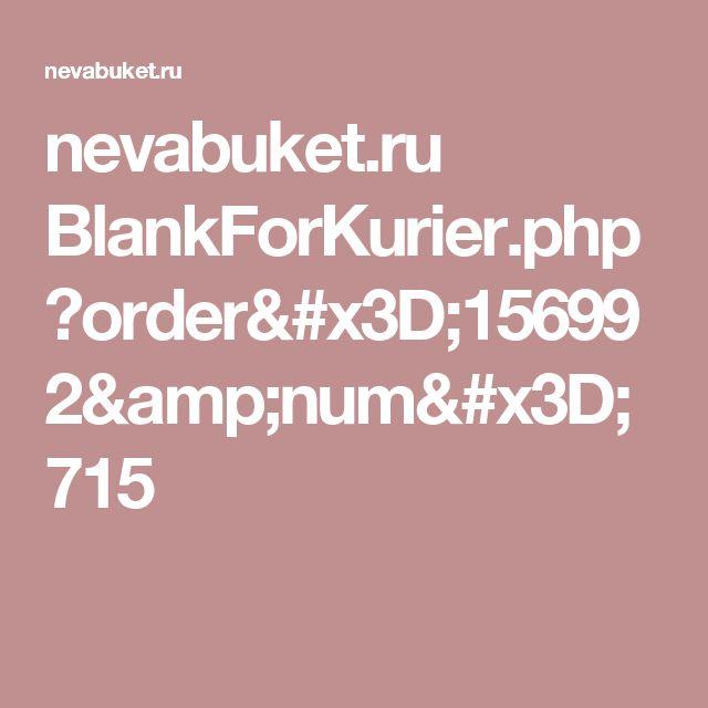 nevabuket.ru BlankForKurier.php?order=156992&num=715
