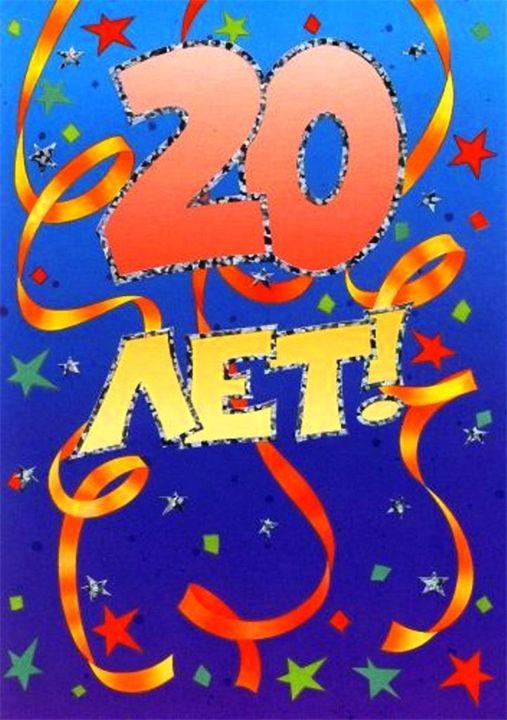 Поздравления с двадцатилетием смешные