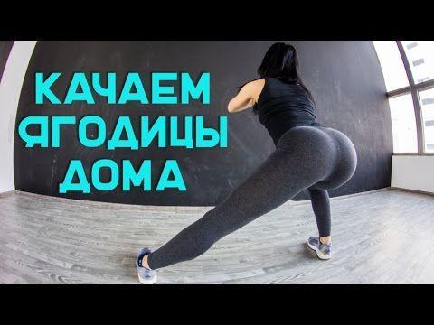 Как накачать ягодицы дома [Workout   Будь в форме]