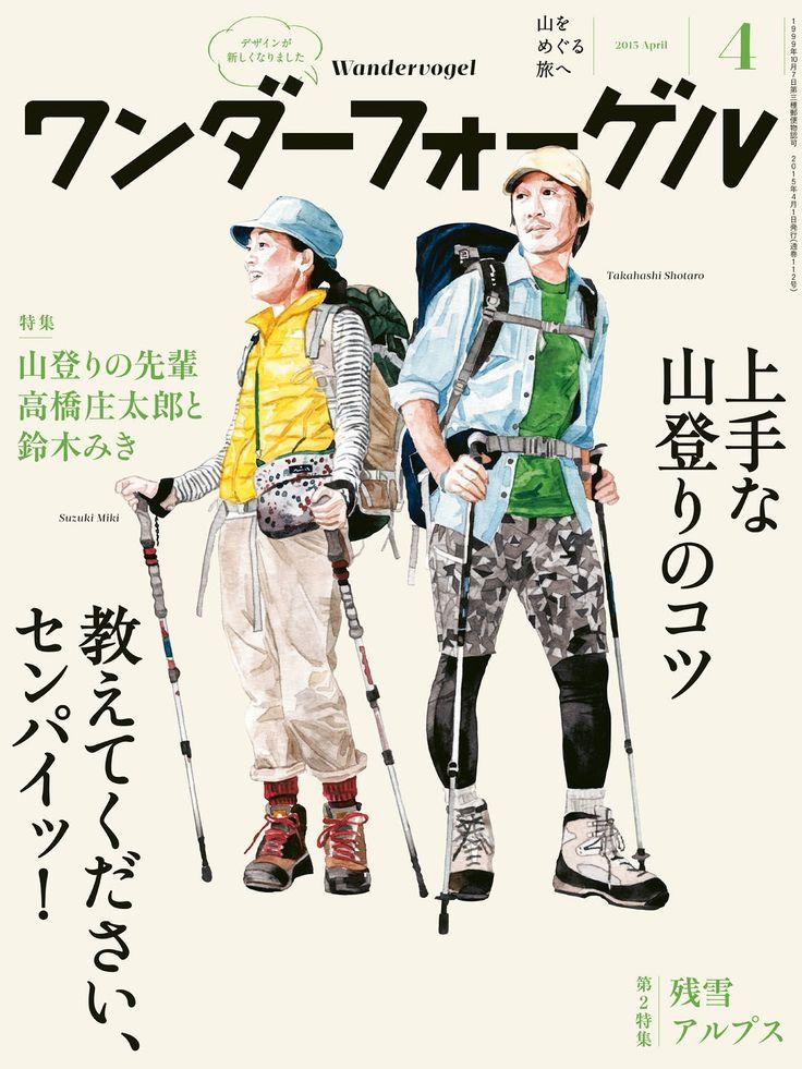 Wandervogel - Ozaki Ikuo (oigds), Hitoshi Kuroki