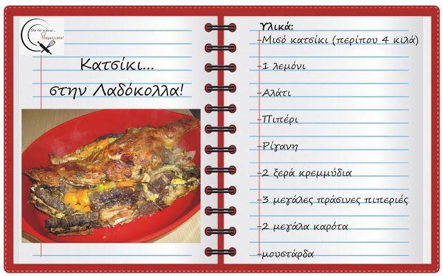 Θα σε κάνω Μαγείρισσα!: Κατσίκι στην Λαδόκολλα!