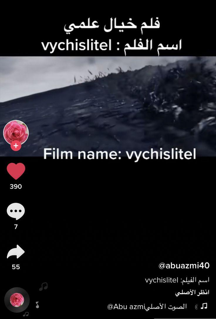 Pin By نوره عبد العزيز On Movies Lockscreen Movies Lockscreen Screenshot