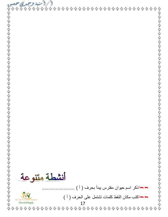 بوكلت اللغة العربية للمدارس الصف الأول الابتدائى الترم الأول المنهج ا Arabic Worksheets Worksheets