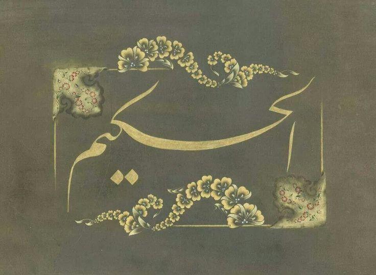 El - Hakîm