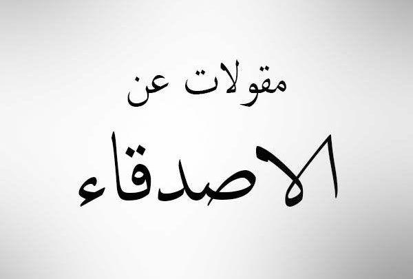 10 مقولات جميلة جدا عن الصداقة في منتهى الجمال Arabic Calligraphy Calligraphy