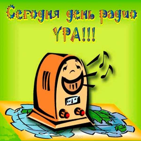 С днем рождения радио открытки, открытки пасху открытка