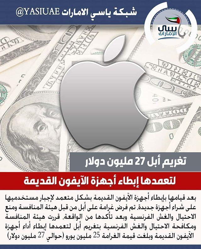 تغريم أبل 27 مليون دولار لتعمدها إبطاء أجهزة الآيفون القديمة ياسي الامارات شبكة ياسي الامارات اخبار الامارات ابوظبي دبي الشارقة عجما Map Map Screenshot