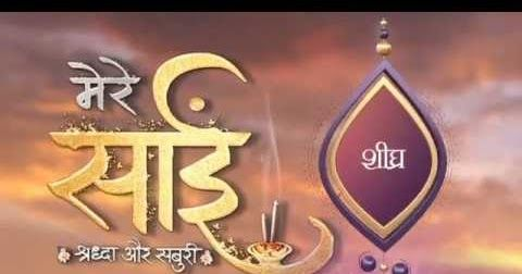 Mere Sai Serial on Sony TV Wiki, Star Cast, Timings, Videos - MT Wiki Providing Latest Sony TV show Mere Sai Full Star Cast, Story/Plot, Timings, Promos Video, Photos, Actress, Actors roles name, TRP, BARC Ratings, Title Songs.