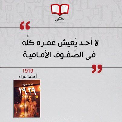 #1919 #quote #Arabic #ebooks #Kotobi #أحمد_مراد