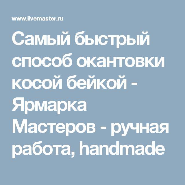 Самый быстрый способ окантовки косой бейкой - Ярмарка Мастеров - ручная работа, handmade
