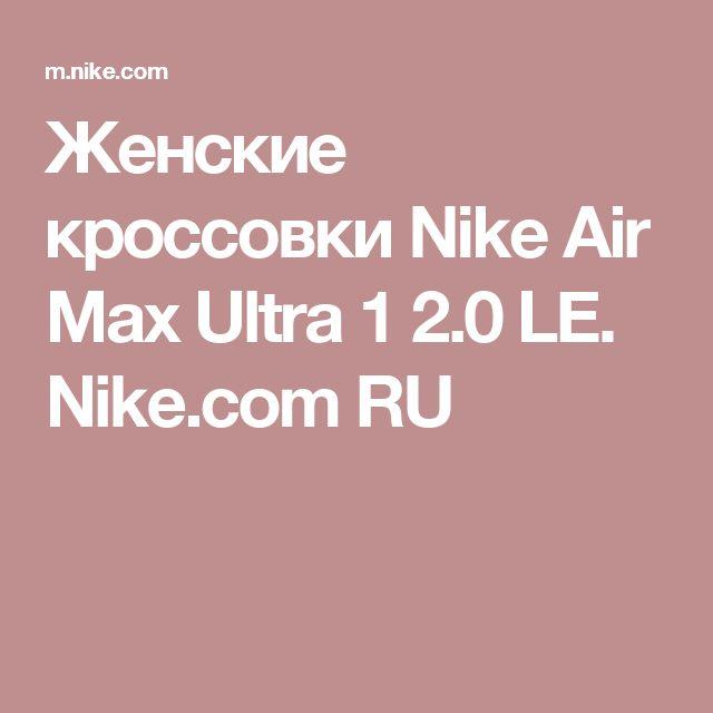 Женские кроссовки Nike Air Max Ultra 1 2.0 LE. Nike.com RU