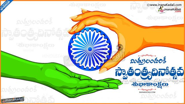 Here is 15th august indian independence telugu kavitalu, best independence day…