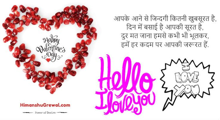 Happy valentines day greetings in hindi