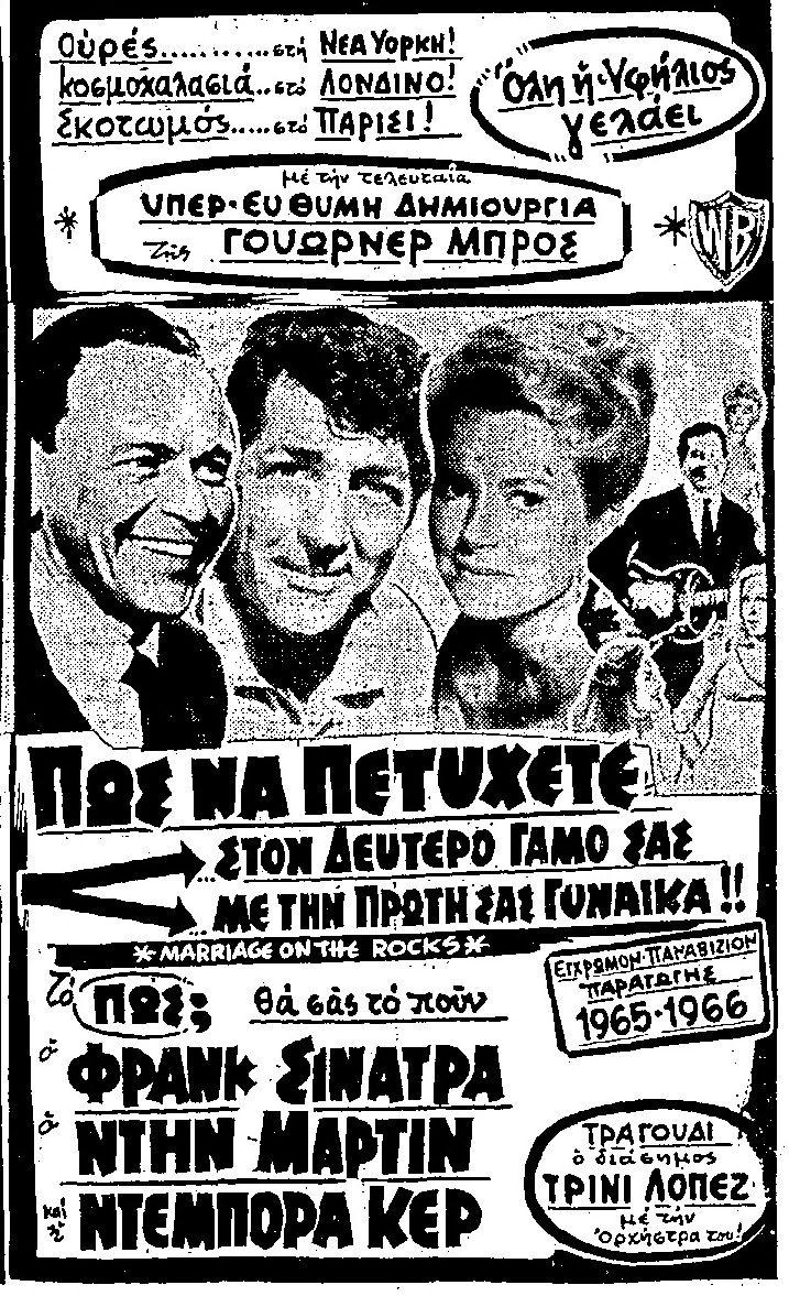 Πως να πετύχετε στον δεύτερο γάμο σας..., 1965