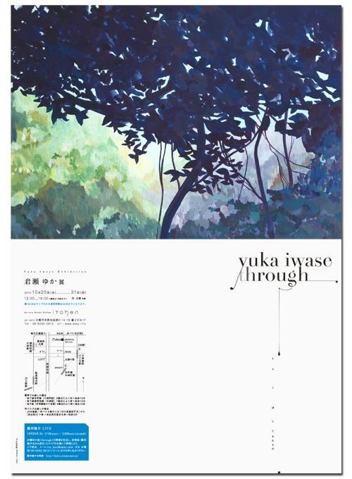 beautiful illustration of trees.  岩瀬ゆか 展/through
