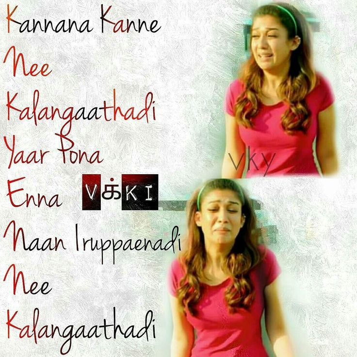 Download Song Quotes: 25+ Best Ideas About Tamil Songs Lyrics On Pinterest
