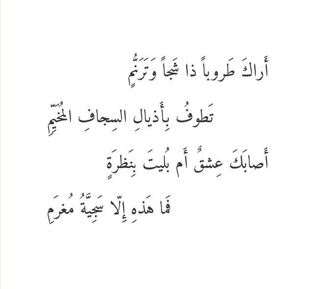 يزيد بن معاوية Words Quotes Arabic Poetry Arabic Love Quotes