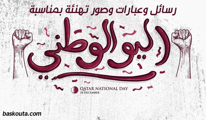 رسائل وعبارات وصور تهنئة بمناسبة اليوم الوطني القطري Qatar National Day National Day National