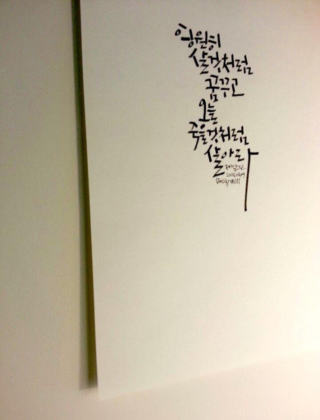 영원히 살 것처럼 꿈꾸고 오늘 죽을 것처럼 살아라 제임스 딘 sheaffer calligraphy classic 쉐퍼의 캘리그...