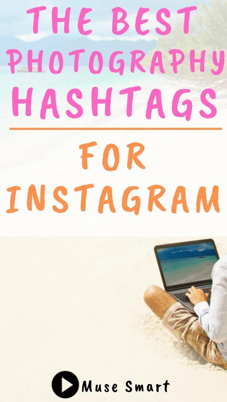 The Best Instagram Hashtags For Photography Best Instagram