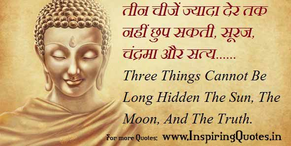 truth quotes in hindi suvichar hindi anmol vachan hindi